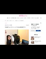 withオンライン