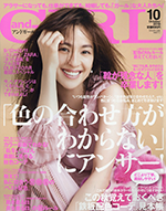 and-GIRL-2018年10月号