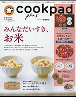 cookpadplus-2018.11月号