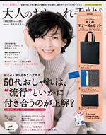 大人のおしゃれ手帳 2018.11月号