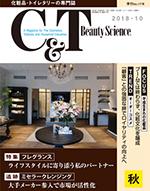 C&T-化粧品・トイレタリーの専門誌
