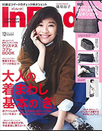 In-Red-2018.12月号