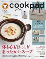 cookpadplus-2018.12月号