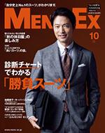 MEN'S-EX-10月号