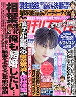 週刊女性 2018.11月13日号