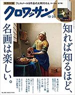 クロワッサン-vol983