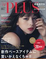 up-plus-10月号