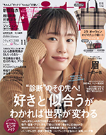 with-11月号