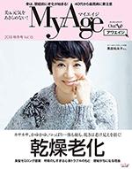 My-Age-2018秋冬号