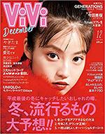ViVI-2018.12月号