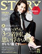 Story-10月号