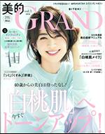 美的GRAND-2019.2月号-1