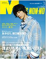 MEN'S NON-NO 2019年3月号-1