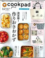 cookpad plus 2019.3.4月合併号-1