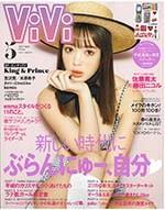 ViVi5月号-1