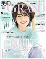 美的GRAND Vol