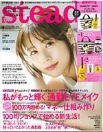 steady4月号-1