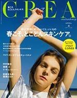 CREA4月号