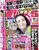 週刊女性3月5日号-1