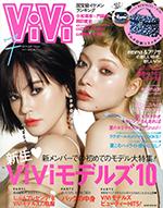 ViVi-7月号