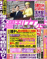 週刊女性-5月21日28日合併号