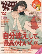 ViVi12月号