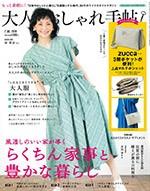 大人のおしゃれ手帖7月号-1