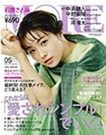 MORE5月号_表紙