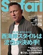 Safari5月号_表紙
