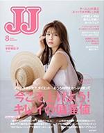 JJ8月号_表紙