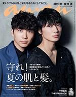 anan-No.2020_表紙