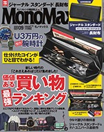 MonoMax_表紙