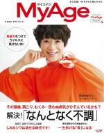 04_My-Age秋号_表紙