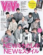 02_ViVi10月号_表紙