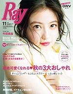 12_Ray11月号_表紙