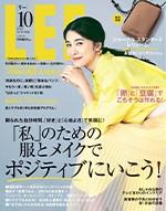 05_LEE10月号_表紙