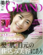 07_美的GRAND秋号_表紙