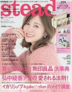 17_steady11月号_表紙