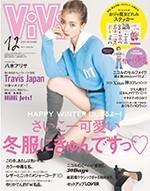 03_ViVi12月号_表紙