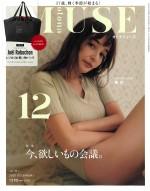 04_otonaMUSE12月号_表紙