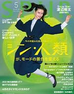 SPUR5月号_表紙