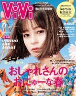 ViVi5月号_表紙